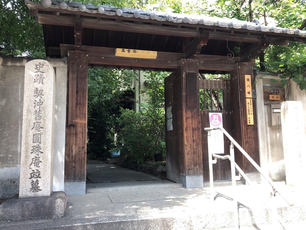 円珠庵(鎌八幡)(大阪府)