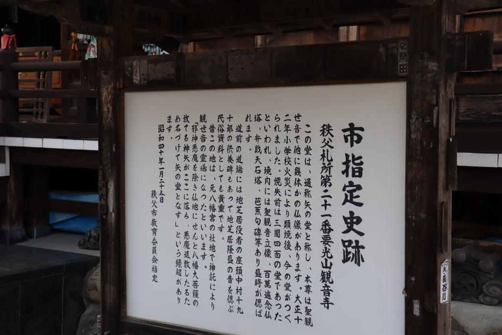 観音寺の歴史
