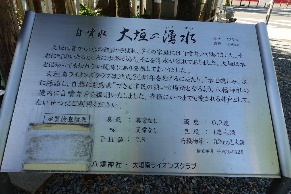 大垣八幡神社の歴史