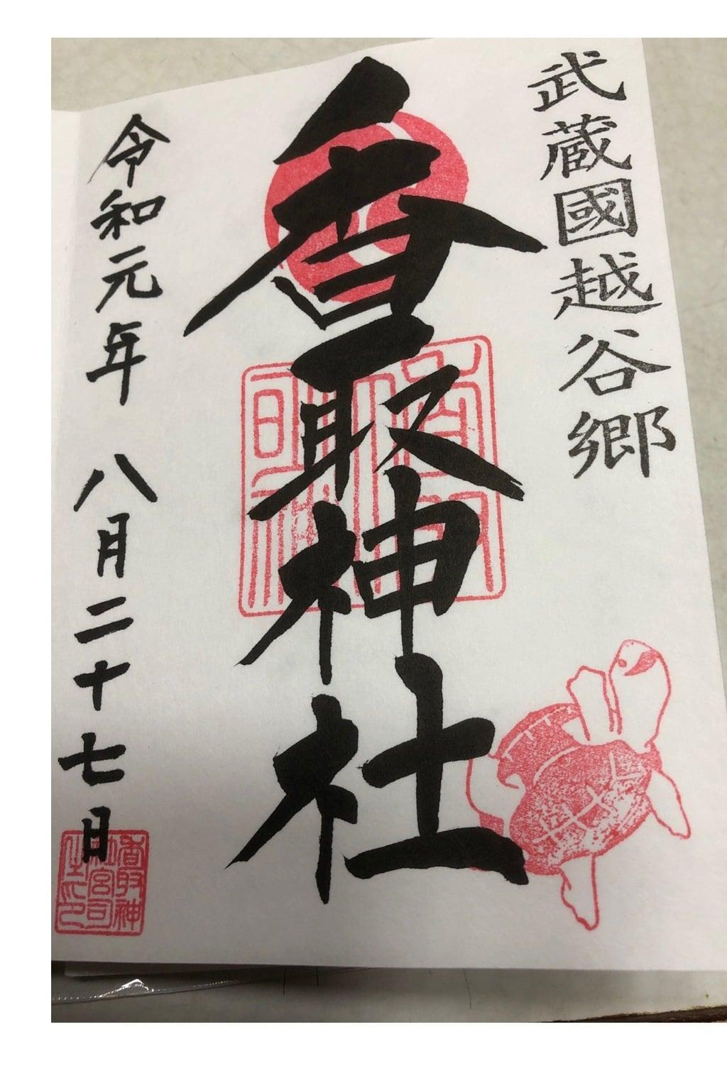 越谷香取神社の御朱印