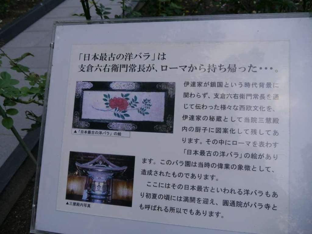 円通院(宮城県)