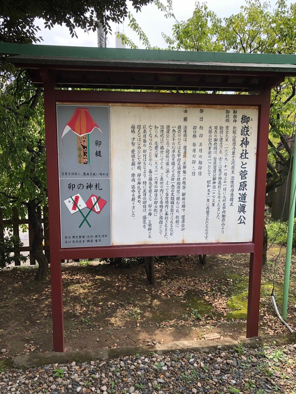 亀戸天神社(東京都)
