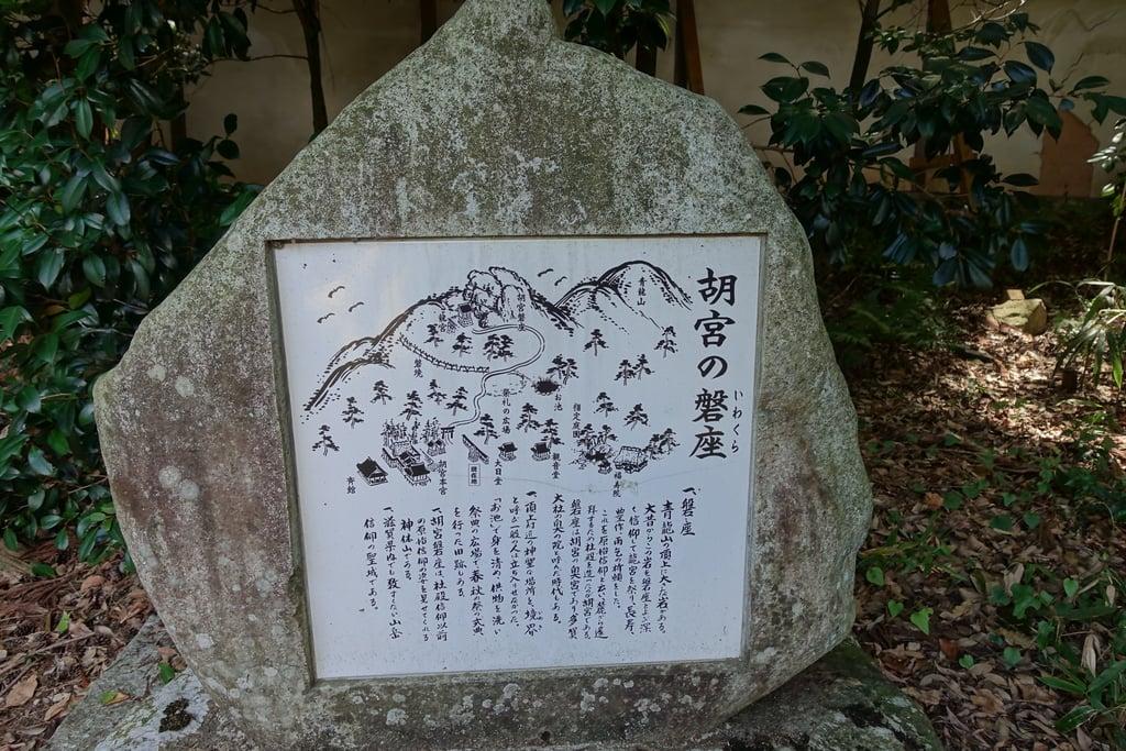 胡宮神社の歴史