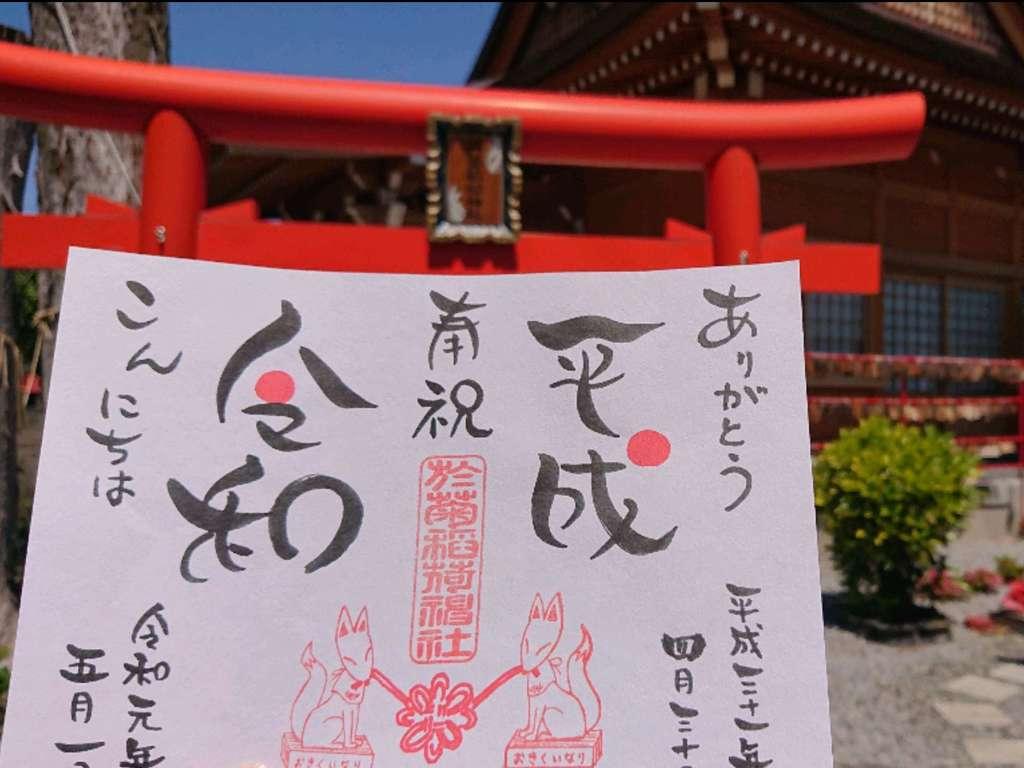 於菊稲荷神社の御朱印