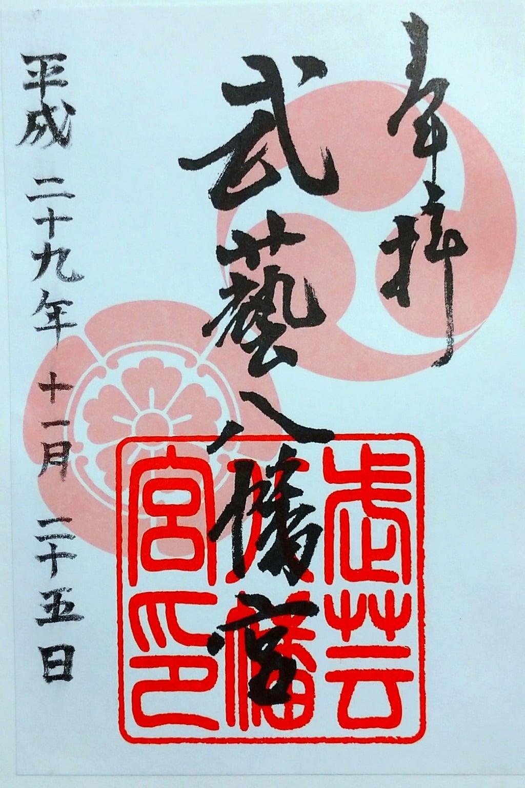 八幡神社(武芸八幡宮)の御朱印