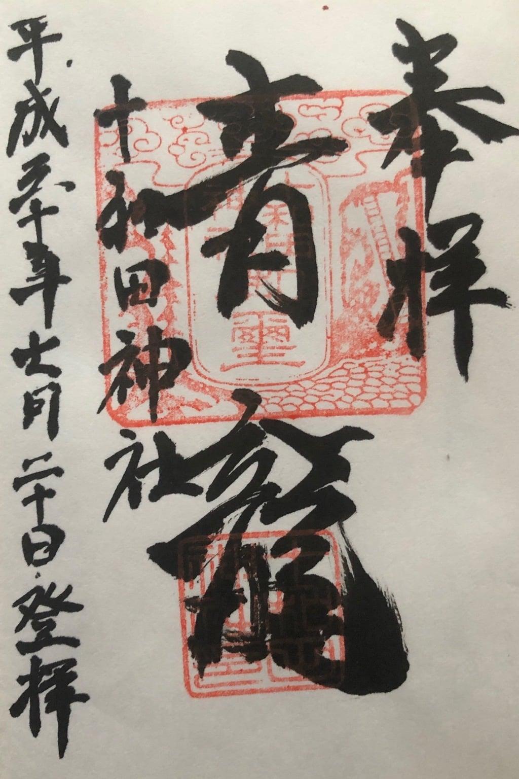 十和田神社の御朱印