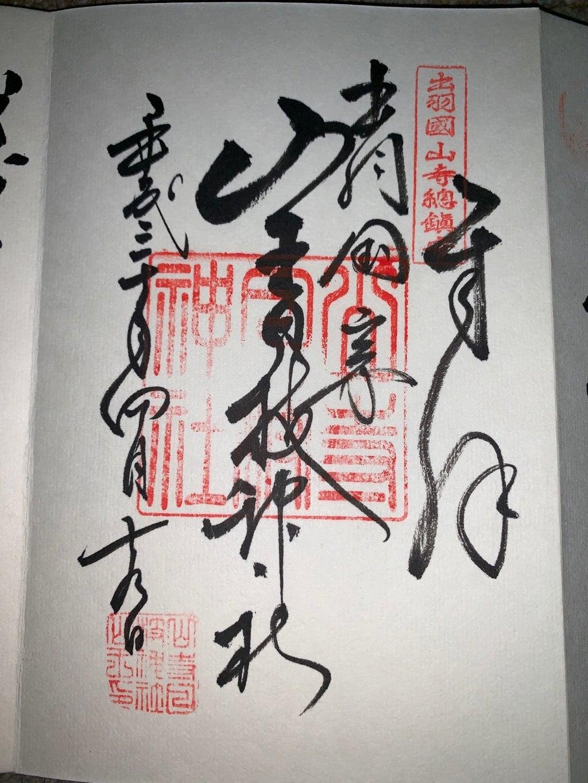 宝珠山 立石寺の御朱印