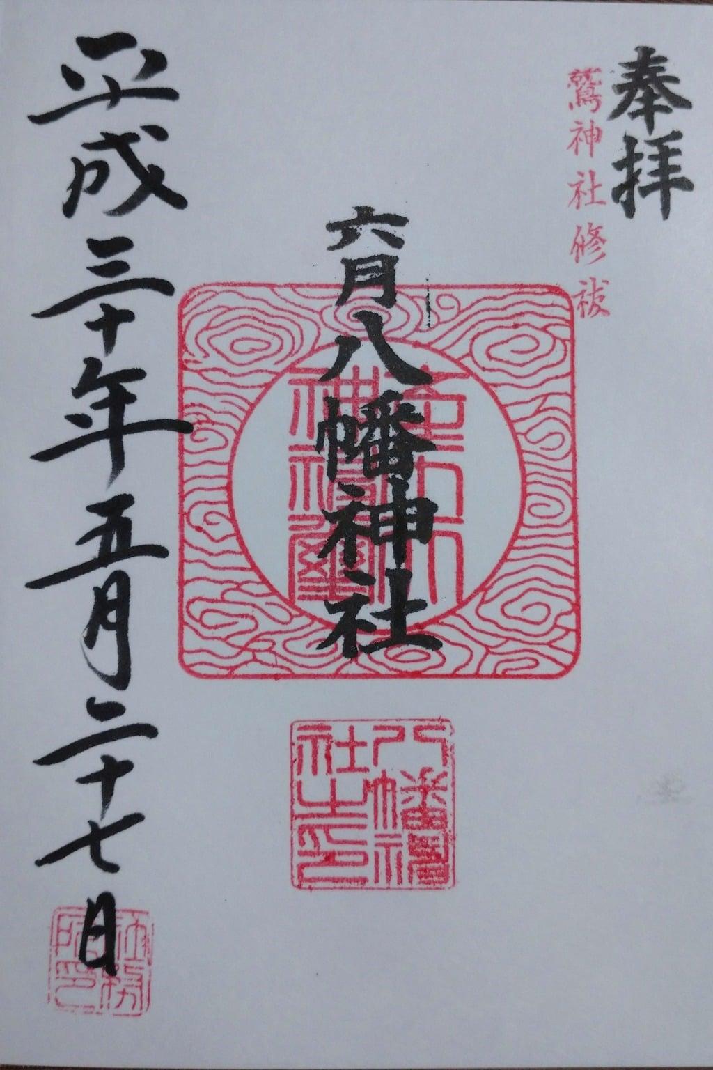 六月八幡神社の御朱印