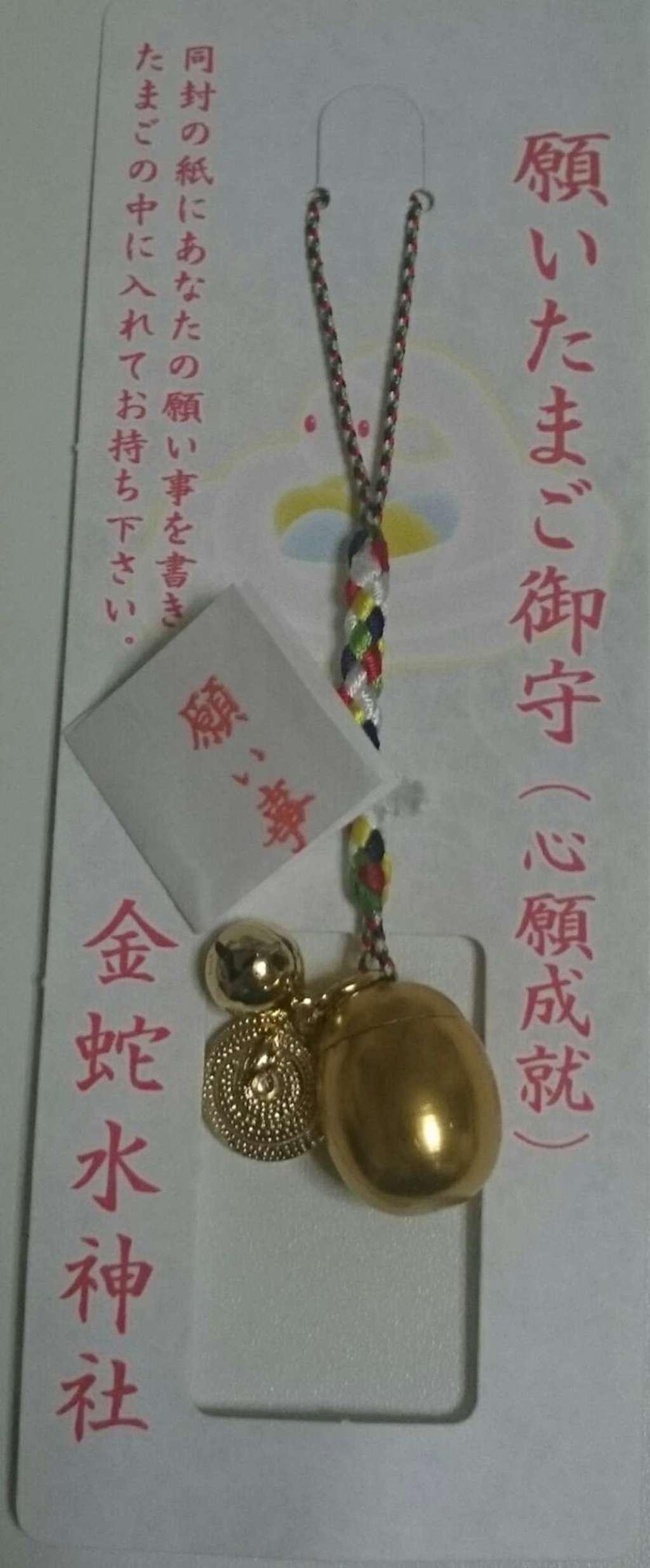 金蛇水神社のお守り