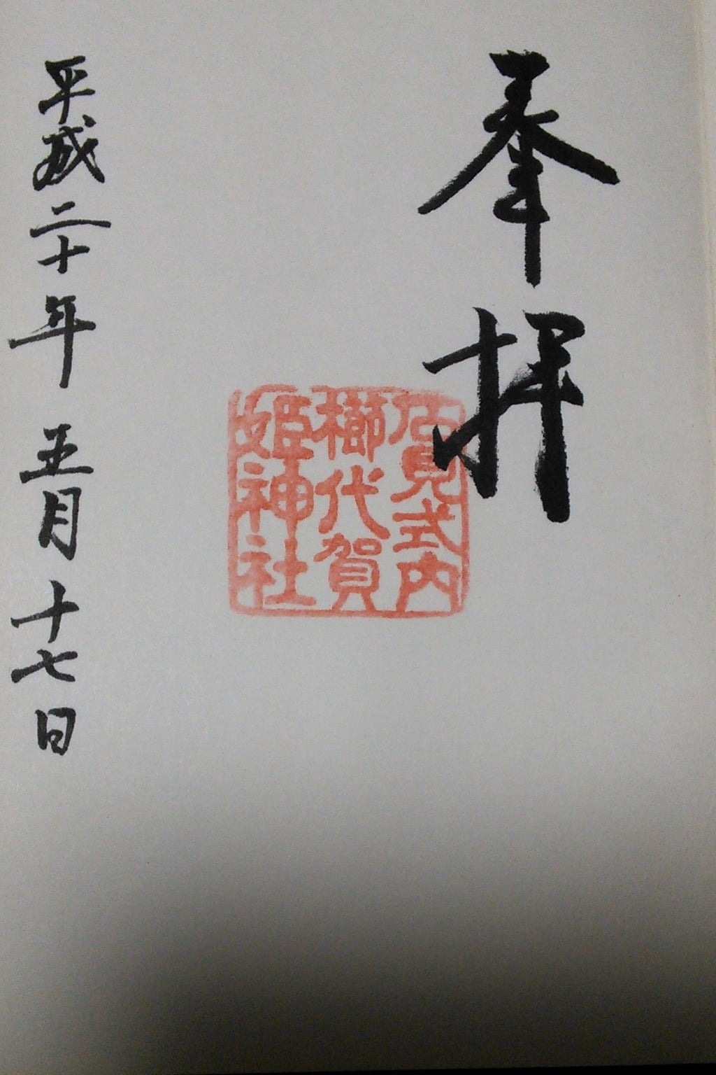 櫛代賀姫神社の御朱印