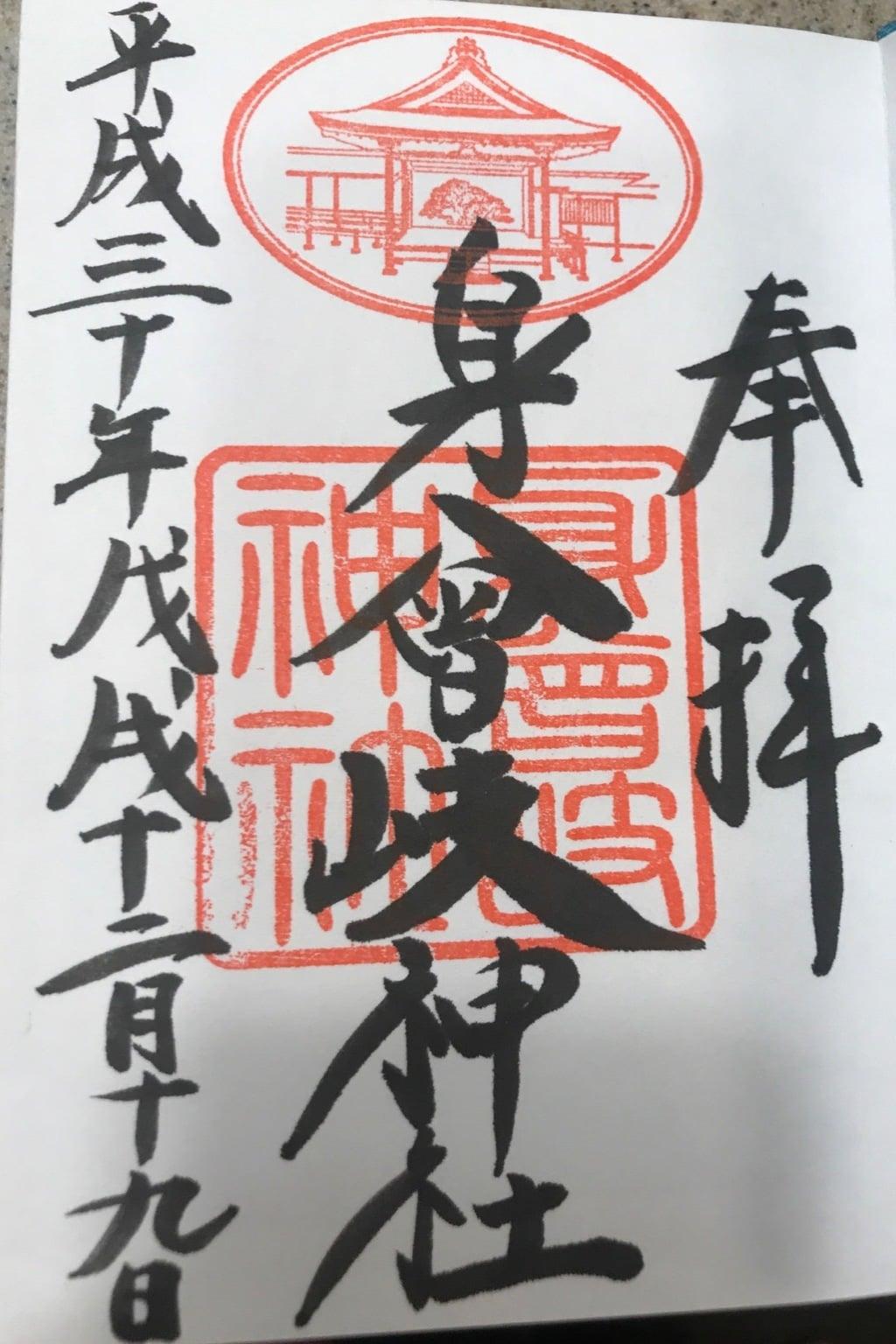 身曾岐神社の御朱印