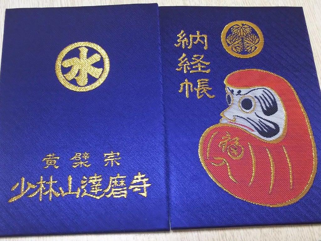 達磨寺の御朱印帳