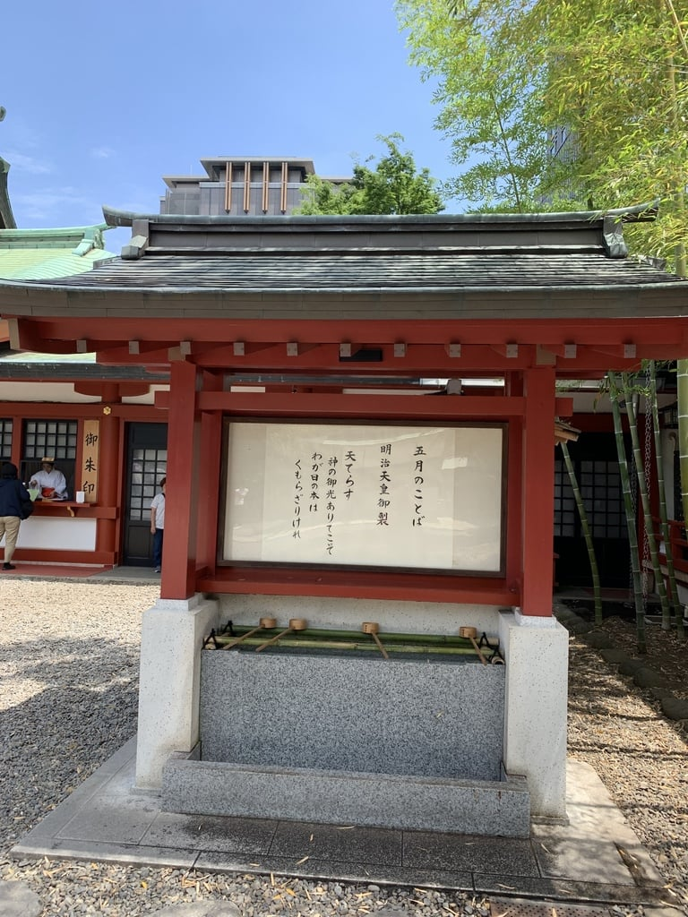 日枝神社の手水
