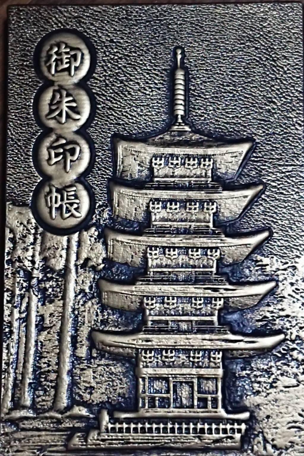 出羽三山神社  羽黒山三神合祭殿の御朱印帳