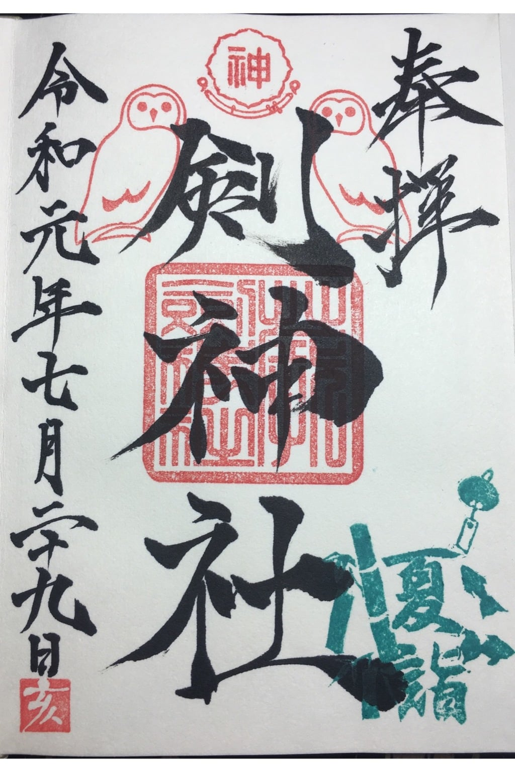 剣神社の御朱印