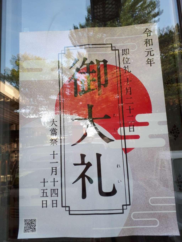 新琴似神社のお祭り