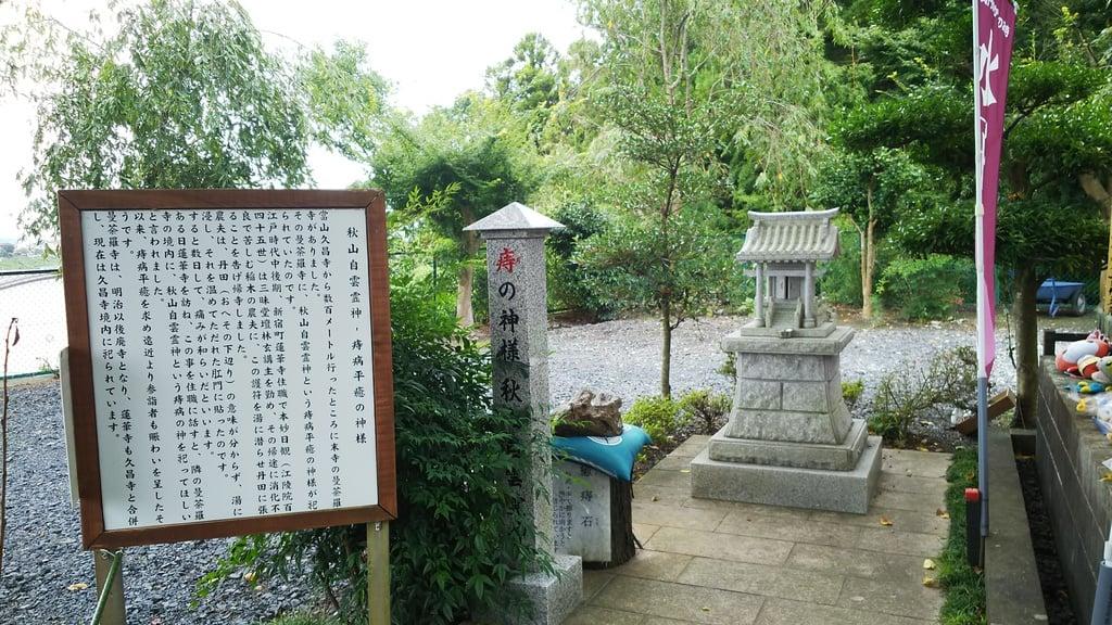 本山 久昌寺の建物その他