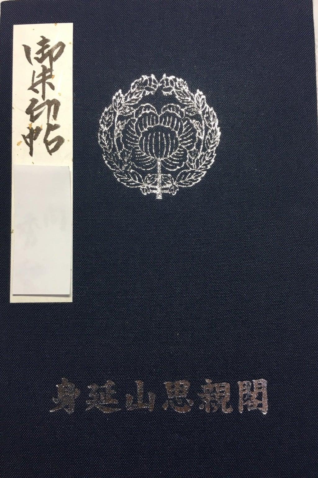 久遠寺の御朱印帳