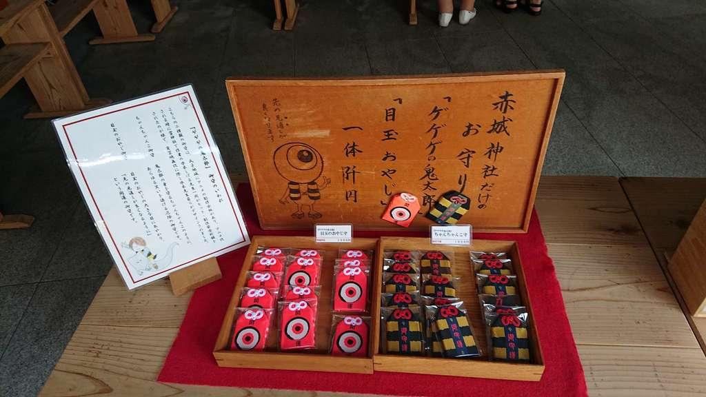 赤城神社のお守り