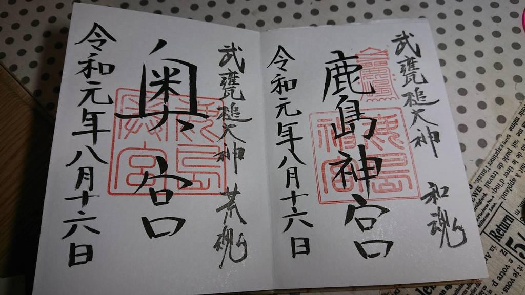 鹿島神宮の御朱印