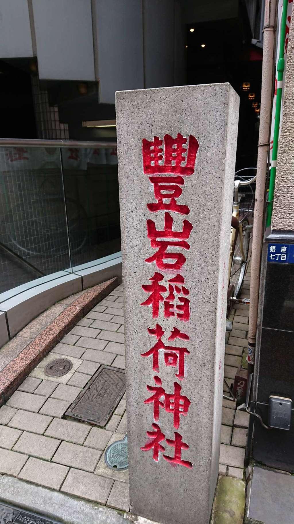 豊岩稲荷神社の建物その他