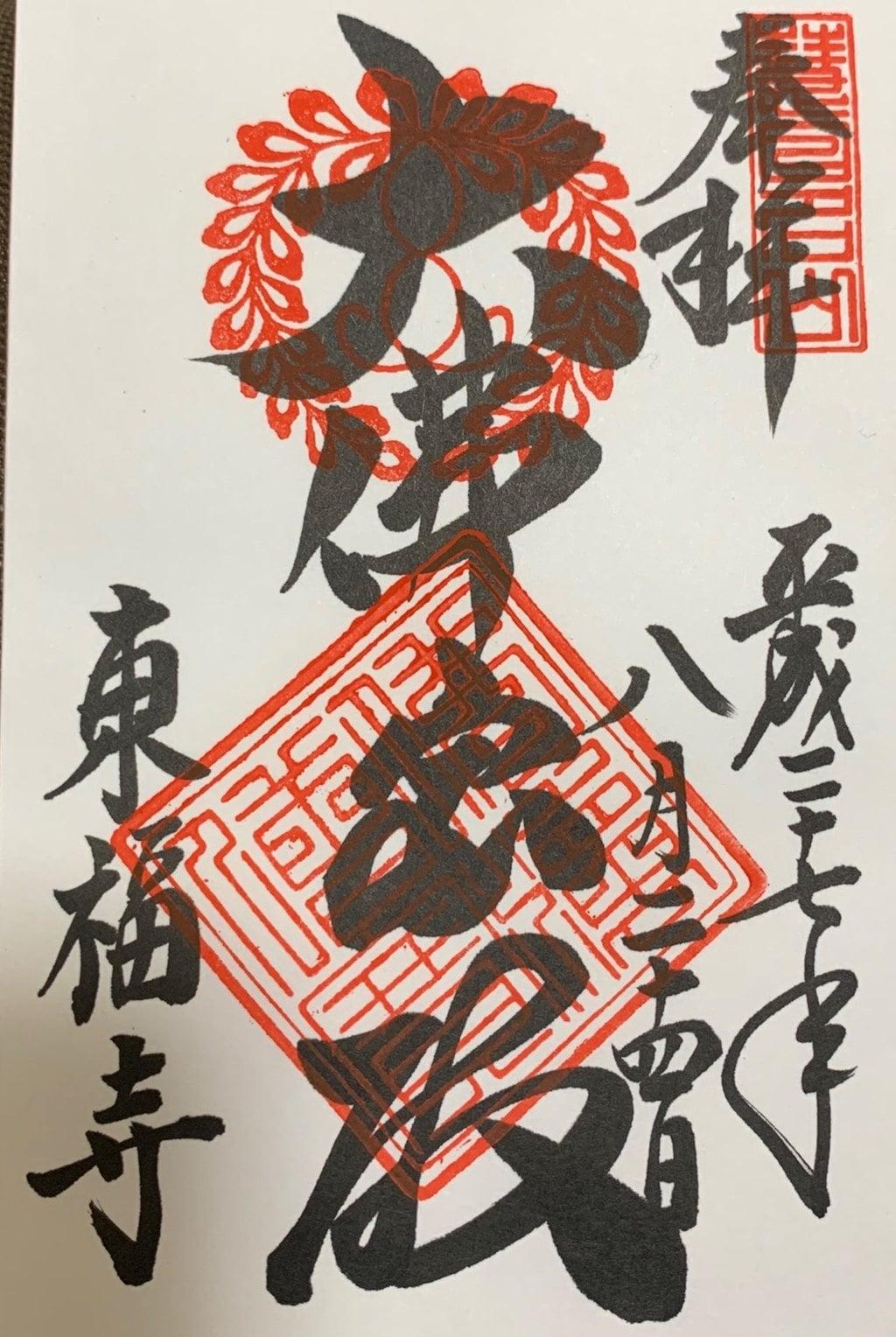 東福寺の御朱印