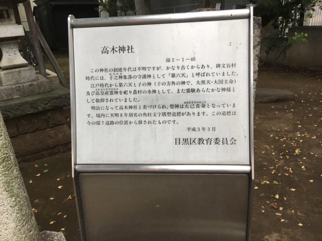 高木神社の歴史