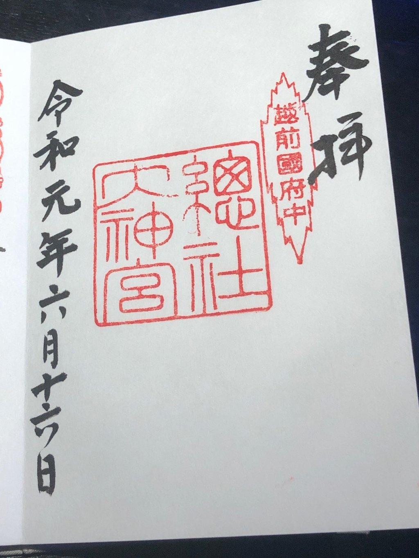 総社大神宮の御朱印