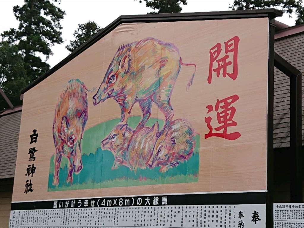 白鷺神社の絵馬