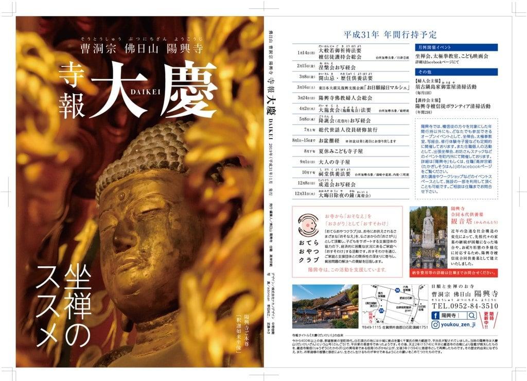陽興寺の歴史