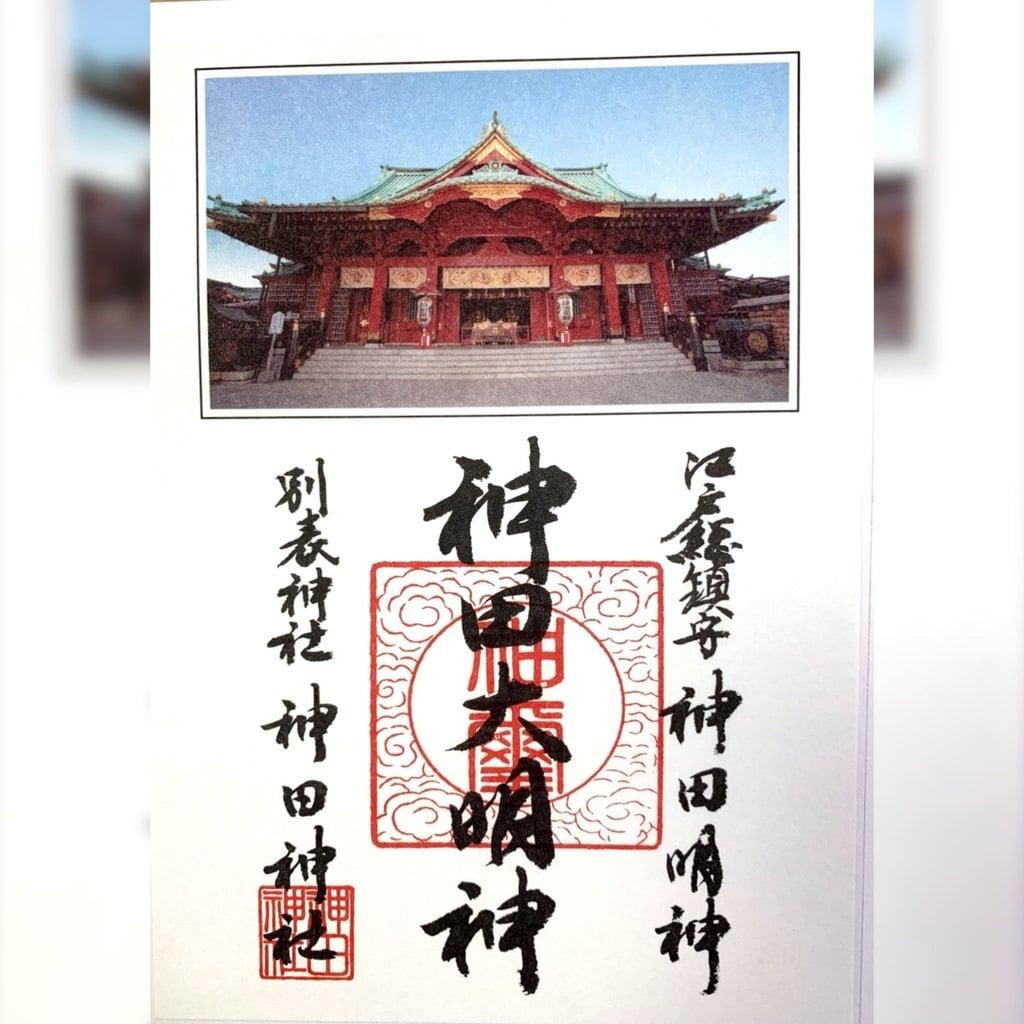 神田神社(神田明神)の御朱印