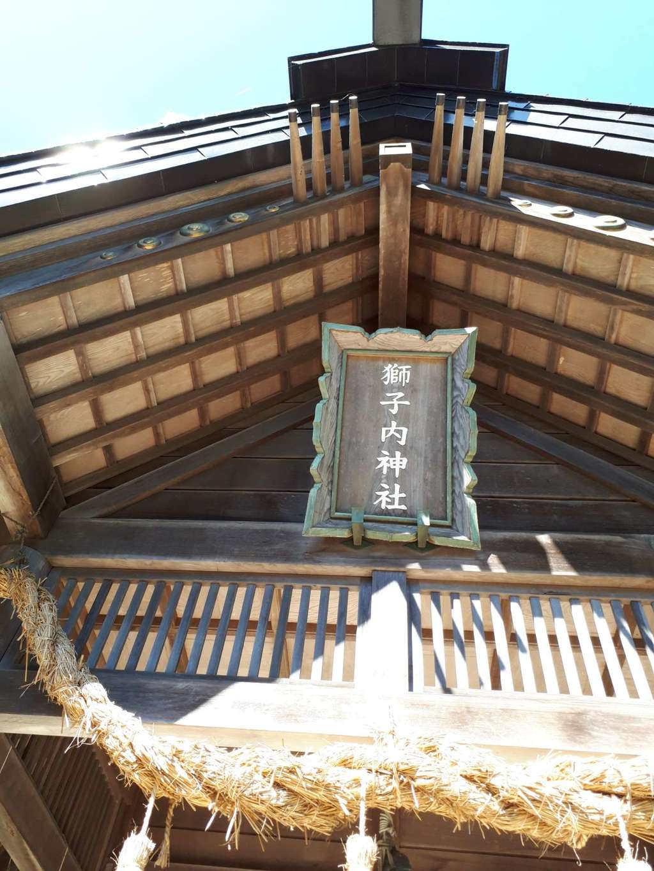 獅子内神社の建物その他