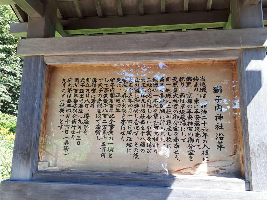 獅子内神社の歴史