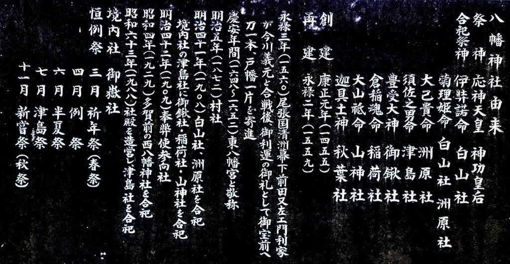 八幡神社(草木八幡社)の歴史