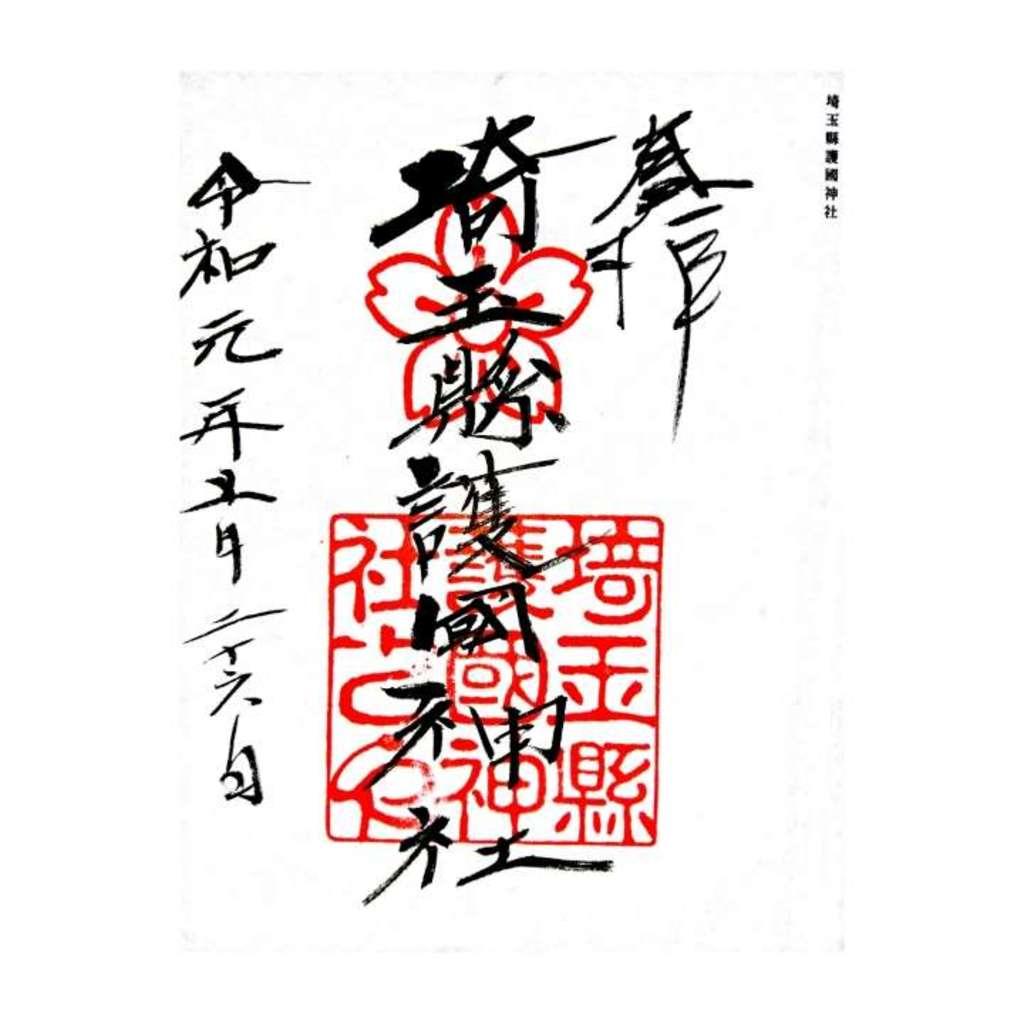 埼玉縣護国神社の御朱印