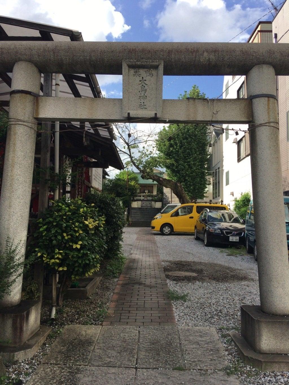 巣鴨大鳥神社の鳥居