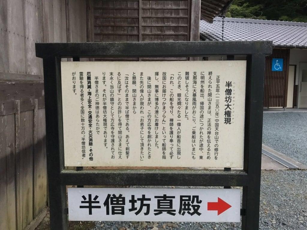 方廣寺の歴史