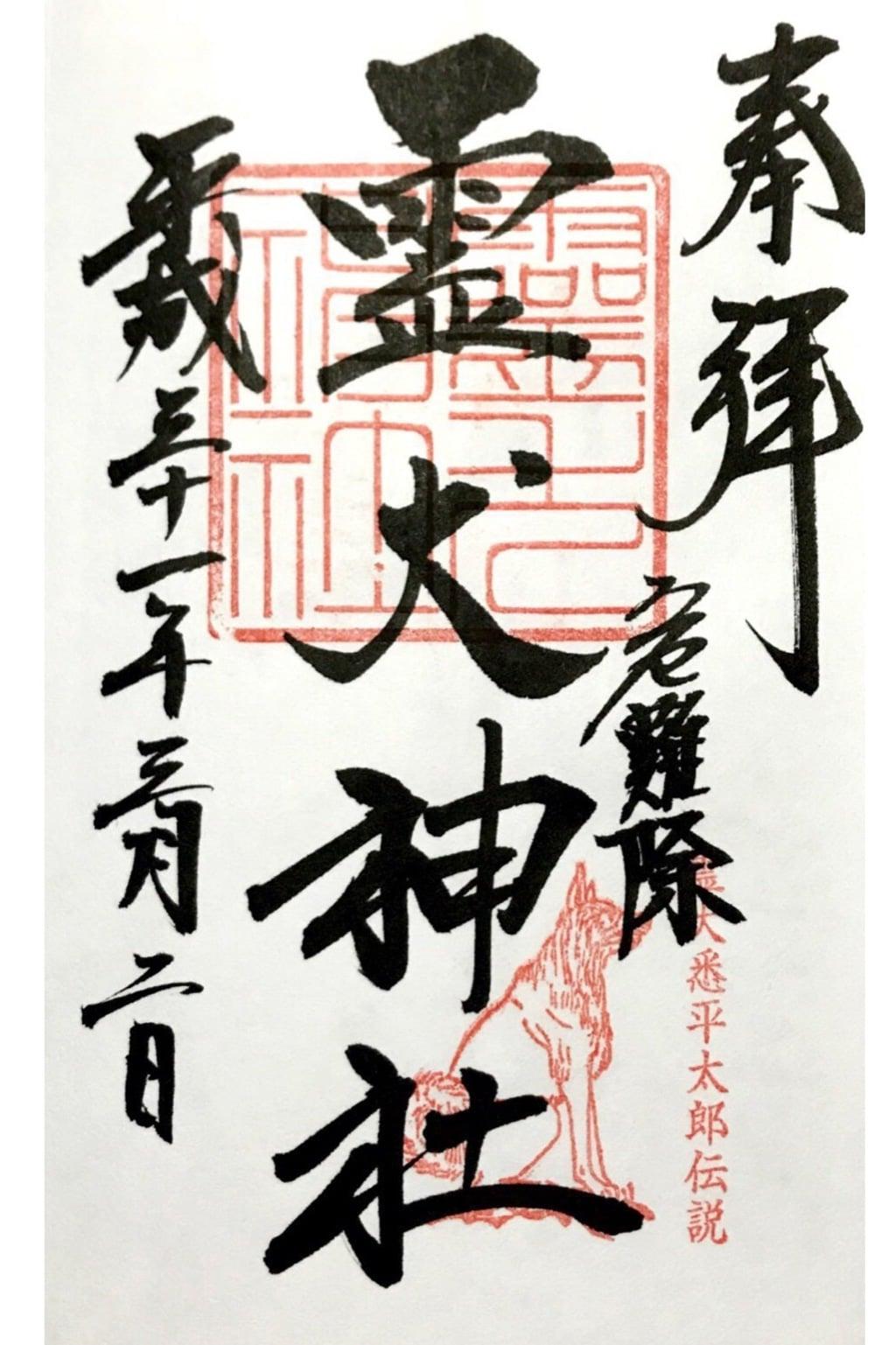 霊犬神社の御朱印