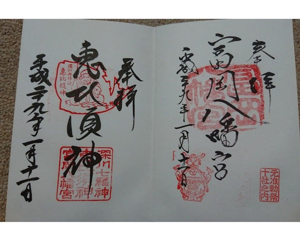 富岡八幡宮の御朱印