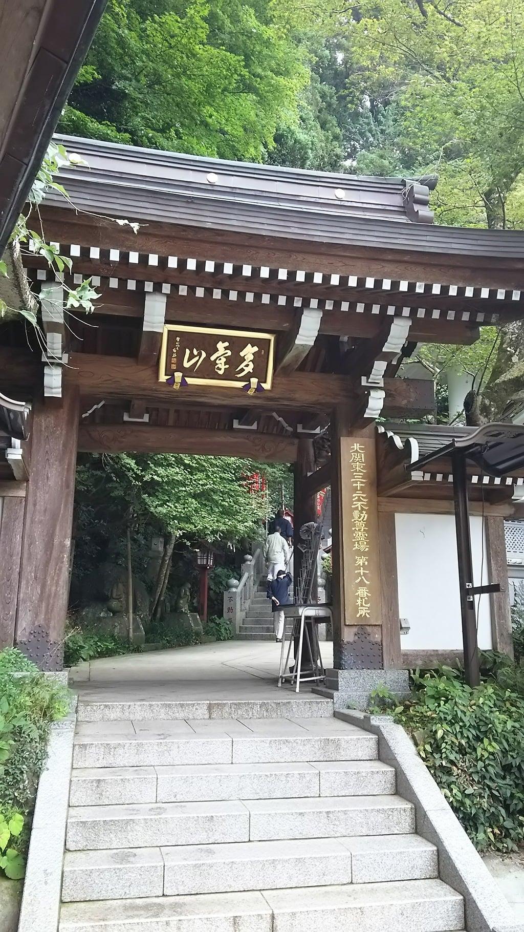 持寳院(多気不動尊)(栃木県)