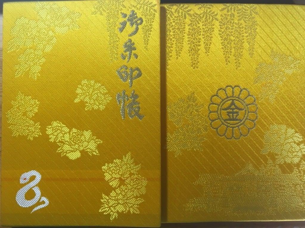 金蛇水神社の御朱印帳