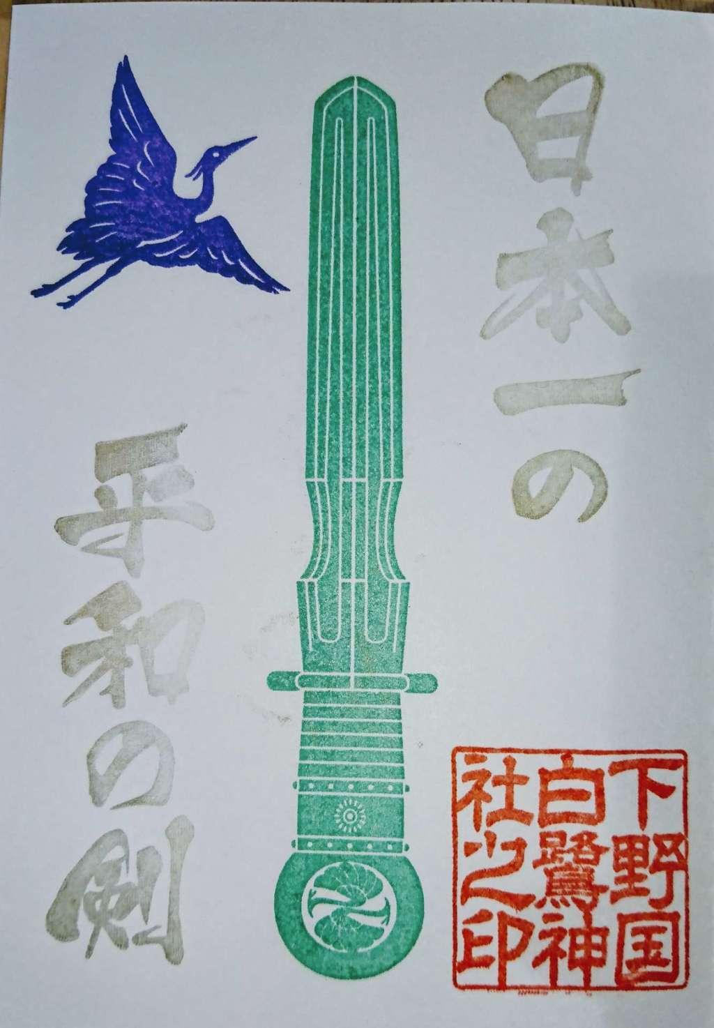 白鷺神社の御朱印