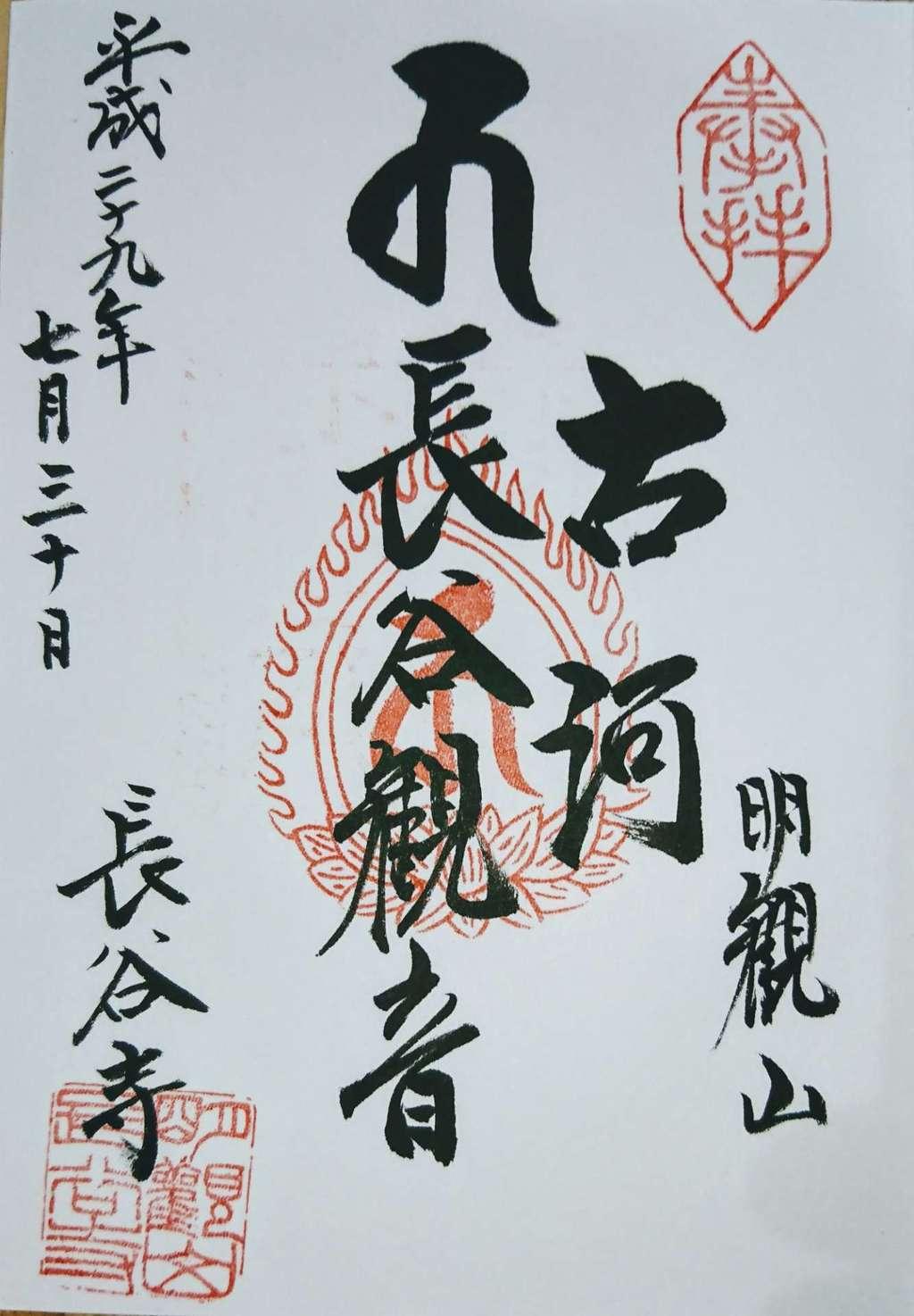 長谷寺の御朱印