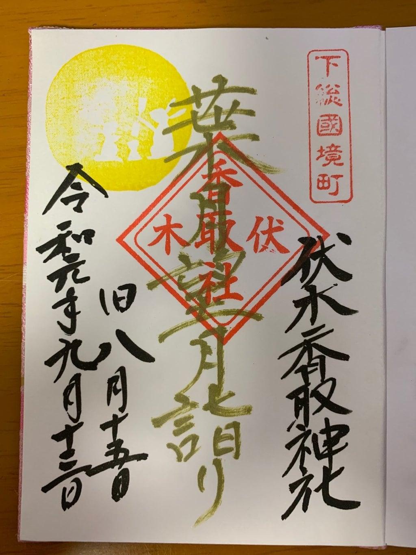 伏木香取神社の御朱印