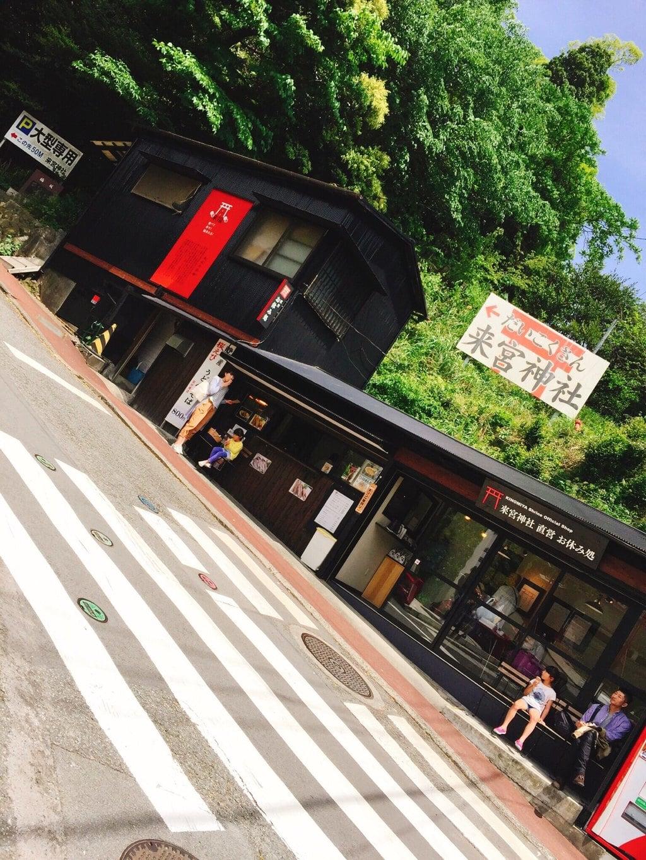 来宮神社(静岡県)