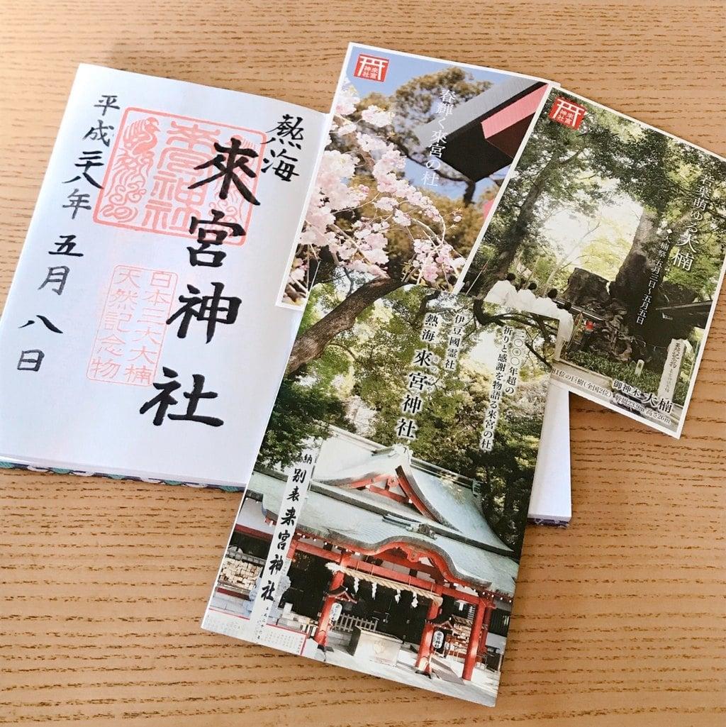 来宮神社の授与品その他