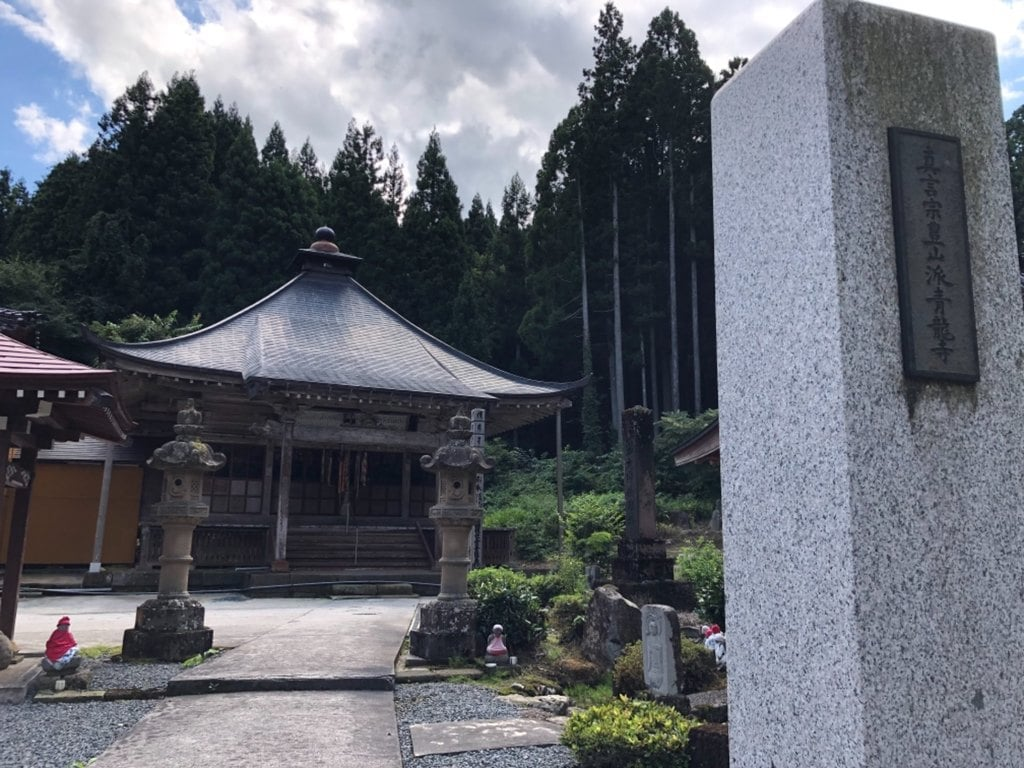 青竜寺(山形県)
