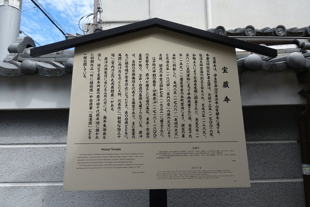 宝蔵寺の歴史