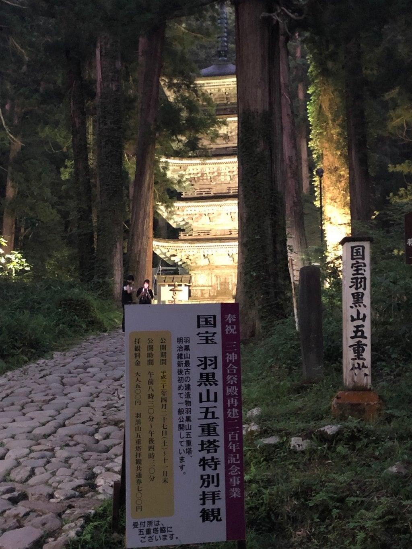 出羽三山神社  羽黒山三神合祭殿の建物その他