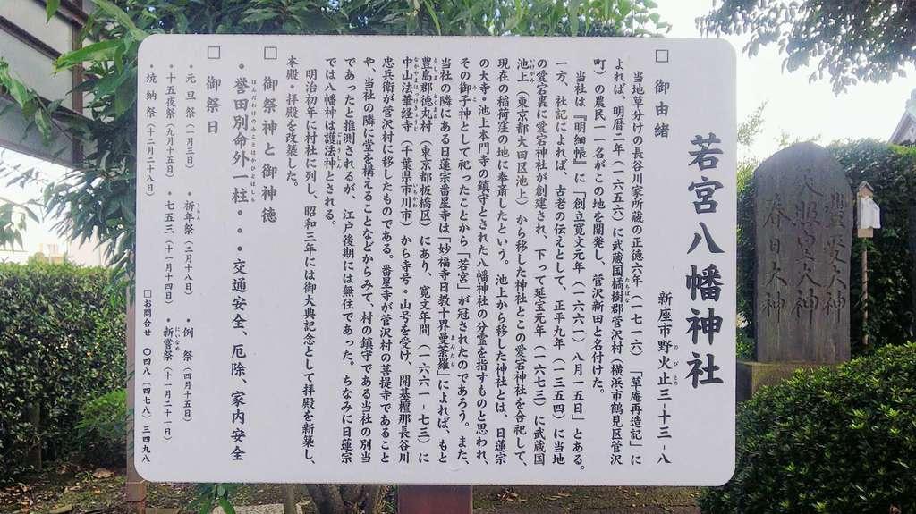 若宮八幡神社の歴史